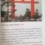 หนังสือเกี่ยวกับญี่ปุ่น4เล่ม1)ความพินาศของโตเกียว 2) จดหมายจากเกียวโต 3) เกียวโต ไดอารี่ 4)ไอ้หนูซามูไร วิถีแห่งดาบ thumbnail 19
