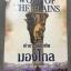 ตำนานจอมทัพ มองโกล. Wolf of the Plains มหากาพย์หมาป่าแห่งท้องทุ่งชนเผ่ามองโกล และเรื่องราวของบุรุษที่กลายเป็นตำนานนักรบผู้เขย่าโลก. ผู้เขียน Conn Iggulden ผู้แปล ปิยะภา thumbnail 1