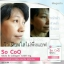 So CoQ Gluta โซโคคิว กลูต้า & คอลลาเจนแปปไทด์ (โซคิ้ว กลูต้าหิมะ) ของแท้100% thumbnail 6