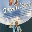 วาทโก(วิท). เป็นหนังสือรวมบทความที่ลงนิตยสารต่วยตูน และหนังสือพิมพ์มติชน โดย รศ.ดร.โกวิท วงศ์สุรวัฒน์ thumbnail 1