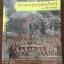 ปราสาท(เขา)พระวิหาร. ผู้เขียน ดร.ธิดา สาระยา เมืองโบราณ thumbnail 1