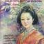 100 โสเภณี ในประวัติศาสตร์จีน อาชีพทรงเกียรติในประวัติศาสตร์ของบรรดาโสเภณีจีน ทีมีประวัติชีวิตอันลือลั่นสั่นสะเทือนประวัติศาสตร์ ผู้เขียน กนกพร นุ่มทอง. thumbnail 1
