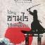 หนังสือเกี่ยวกับญี่ปุ่น4เล่ม1)ความพินาศของโตเกียว 2) จดหมายจากเกียวโต 3) เกียวโต ไดอารี่ 4)ไอ้หนูซามูไร วิถีแห่งดาบ thumbnail 21