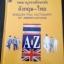 พจนานุกรมอักษรย่อ อังกฤษ - ไทย สุนทร ประส่านพจน์ thumbnail 1