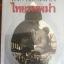 พงศาวดารเรื่อง ไทยรบพม่า พระนิพนธ์ สมเด็จฯกรมพระยาดำรงราชานุภาพ thumbnail 1
