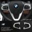 ทริมครอบสวิตซ์พวงมาลัย ภายในรถยนต์ บีเอ็มดับเบิ้ลยู Series 5 G30 thumbnail 1