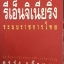 รีเอ็นจิเนียริ่ง ระบบราชการไทย. หนังสือที่ข้าราชการทุกคนต้องอ่าน. ข้อเขียนจากประสบการณ์การบริหารงาน ดร.รุ่ง แก้วแดง thumbnail 1