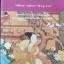 """บัณฑิตก่อนเที่ยงคืน. """"ชลันธร"""" แปลจาก """"โย่ว ผู-ถวน เพชรน้ำหนึ่งของโลกิยนิยายจีน. แสงเจิดจรัสจึ้นในสมัยราชวงศ์หมิง thumbnail 1"""