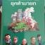 ยุคห้านายก. เศรษฐกิจการเมืองไทย 2544-2553 ผู้เขียน วิวัฒน์ชัย อัตถากร thumbnail 1
