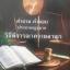 คำถาม คำตอบ ประมวลกฎหมายวิธีพิจารณาความอาญา ผู้เขียน พิพัฒน์ จักรางกูร thumbnail 1