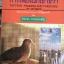 เคล็ดลับ การเลี้ยงนกเขาชวา Tactical Training and Takecare of merbok เขียนจากประสบการณ์ 30 ปีที่ได้พิสูจน์แล้ว โดย ประกอบ วรรณประเสริฐ thumbnail 1