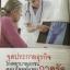 นายแพทย์ พงษ์ศักดิ์ วิทยากร เปิดสุดยอดกลยุทธ์การบริหารโรงพยาบาล จากประสบการณ์สร้างโรงพยาบาลเครือข่ายใหญ่ที่สุดในประเทศไทย thumbnail 16