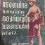 ขบวนการแรงงานไทยในการต่อต้านกองทัพญี่ปุ่นในสงครามโลกครั้งที่สอง. โดย ดำริห์ เรืองสุธรรม thumbnail 1