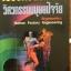 เออร์กอนอมิกส์ : วิศวกรรมมนุษย์ปัจจัย. ergonomics Human Factors Engineering. โดย น.ต. สุทธิ์ ศรีบูรพา. หนังสือหนา 508 หน้า thumbnail 1