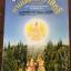 กามนิต วาสิฎฐี. ฉบับสมบูรณ์ นวนิยายเกี่ยวด้วยพุทธศาสนาทางลัทธิมหายาน. ผู้เขียน คาร์ล อดอล์ฟ เจลลิรูป. เสฐียรโกเศศ & นาคะประทีป ถ่ายทอดเป็นภาษาไทย thumbnail 1