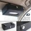 กล่องทิชชู่ ติดที่บังแดดในรถยนต์ สีดำ thumbnail 1