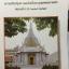 จดหมายเหตุ การปรับปรุงศาลหลักเมืองกรุงเทพมหานคร พุทธศักราช 2325-2529 thumbnail 1
