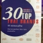 30 ยอดแบรนด์ไทย 30 TOP THAI BRANDS ศักยภาพการแข่งขันและ Notion Equity ของประเทศไทย thumbnail 1