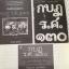 หนังสือเกี่ยวกับประวัติศาสตร์การเมืองไทยโดยชาญวิทย์ เกษตรศิริ รวม3เล่ม ของมูลนิธิโครงการตำราสังคมศาสตร์และมนุษยศาสตร์หน้าราคา250บาท2) thumbnail 14
