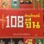 108 สัญลักษณ์จีน. ผู้เขียน ปิยะแสง จันทรวงศ์ไพศาล thumbnail 1