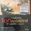 การจัดการ ไอทีลอจิสติกส์ IT Logistics Management ผู้เขียน วิศิษฏ์ วัฒนานุกูล thumbnail 1