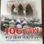 106 ศพ ความตายมีชีวิต. เรื่องจริงไทยมุสลิมผู้เสียชีวิตในเหตุการณ์ 28 เมษายน 2547 ผู้เขียน ภูมิบุตรา คำนิยมโดย สุภลักษณ์ กาญจนขุนดี และแคน สาริกา thumbnail 1