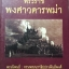 พระราชพงศาวดารพม่า เป็นเรื่องราวของวีรบุรุษและตำนานแห่งชนชาติพม่าเช่น อนุรุธมหาราช ผู้ชนะสิบทิศ พระนเรศวร อลองพญา พระนิพนธ์ : กรมพระนราธิประพันธ์พงศ์ thumbnail 1