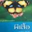 ผีเสื้อ คู่มือดูผีเสื้อในประเทศไทย. ผู้เขียน จารุจินต์ นภีตะภัฎ และ เกรียงไกร สุวรรณภักดิ์ thumbnail 1