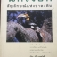 นกเงือก สัญลักษณ์แห่งป่าดงดิบ.หนังสือภาพชีวิตนกเงือก 4 ชนิดจากการวิจัยกว่า 15 ปีในป่าดงดิบแห่งอุทยานแห่งชาติเขาใหญ่ ผู้เขียน พิไล พูนสวัสดิ์ thumbnail 1