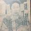 ซูสีไทเฮา. เกร็ดพงศาวดารจีน. ผู้เขียน ม.ร.ว.คึกฤทธิ์ ปราโมช thumbnail 1