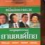 เคล็ความรวย ตระกูลอุตสาหกรรม ยานยนต์ไทย ลี้อิสระนุกูล • พรประภา • ลีนุตพงษ์ •. เผอิญโชค. ธุระวิช วรสันติ. เรียบเรียง thumbnail 1