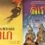 หนังสือเกี่ยวกับ ลิเก รวม 2 เล่ม 1) บทเพลงจากใจ พระเอกลิเก Songs from the Heart 2) ลิเก มนต์เสน่ห์และสีสันของลิเก ตั้งแต่ยุคแรกเริ่มจนถึงยุคปัจจุบัน thumbnail 1