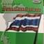 พลิกแผ่นดิน ตอน ขบวนการสังคมในไทย โดย ประจวบ อัมพะเศวต thumbnail 1