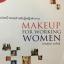 แต่งหน้าสวยสำหรับผู้หญิงทำงาน Makeup for Working Women ผู้เขียน ธำรงรัตน์ วรารักษ์ thumbnail 2