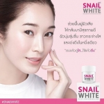 ครีม Snail White