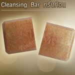 Ultra Magnificer Cleansing bar ครึ่งก้อน
