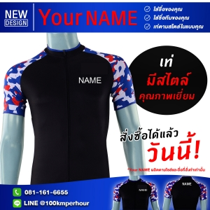 เสื้อจักรยาน YOUR NAME