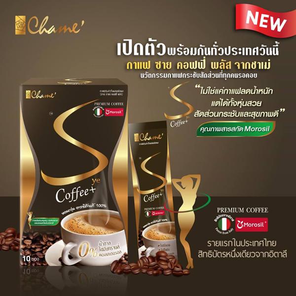 Sye Coffee Plus by Chame' ชาเม่ ซาย คอฟฟี่ พลัส กาแฟลดน้ำหนัก Sye Coffee Plus ที่คิดค้นสูตรกาแฟแบบพิเศษ นำสารสกัดจาก Morosil สิทธิบัตรหนึ่งเดียวจากอิตาลี ที่เป็นนวัตกรรมใหม่ของสารสกัดที่ใช้ลดน้ำหนัก พร้อมกระชับสัดส่วน ช่วยลดน้ำหนักได้อย่างปลอดภัย ช่วยให้สุขภาพดี ผิวสวย สัดส่วนเฟิร์มกระชับ ไม่โยโย่ ไม่มีเอฟเฟค